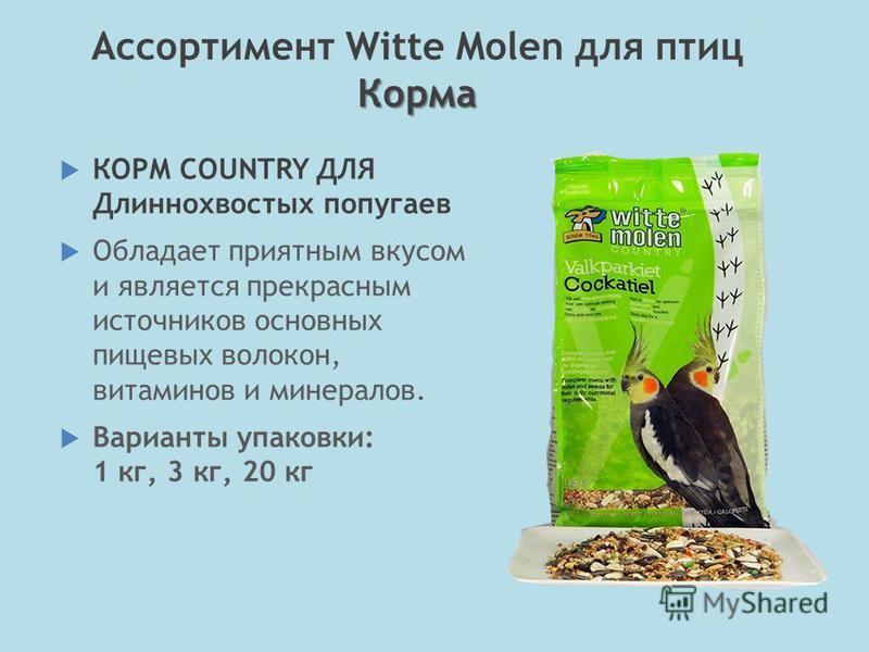 КОРМ COUNTRY ДЛЯ Длиннохвостых попугаев Обладает приятным вкусом и является прекрасным источников основных пищевых волокон, витаминов и минералов. Варианты упаковки: 1 кг, 3 кг, 20 кг Корма Ассортимент Witte Molen для птиц Корма