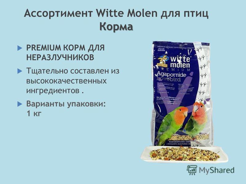 PREMIUM КОРМ ДЛЯ НЕРАЗЛУЧНИКОВ Тщательно составлен из высококачественных ингредиентов. Варианты упаковки: 1 кг Корма Ассортимент Witte Molen для птиц Корма