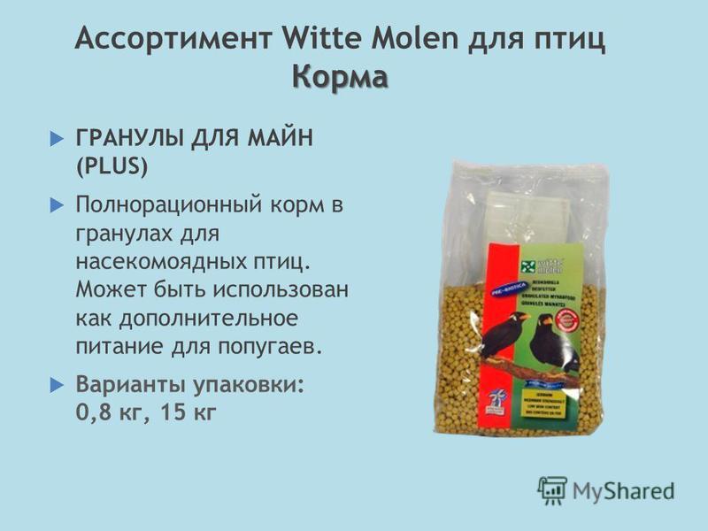 ГРАНУЛЫ ДЛЯ МАЙН (PLUS) Полнорационный корм в гранулах для насекомоядных птиц. Может быть использован как дополнительное питание для попугаев. Варианты упаковки: 0,8 кг, 15 кг Корма Ассортимент Witte Molen для птиц Корма