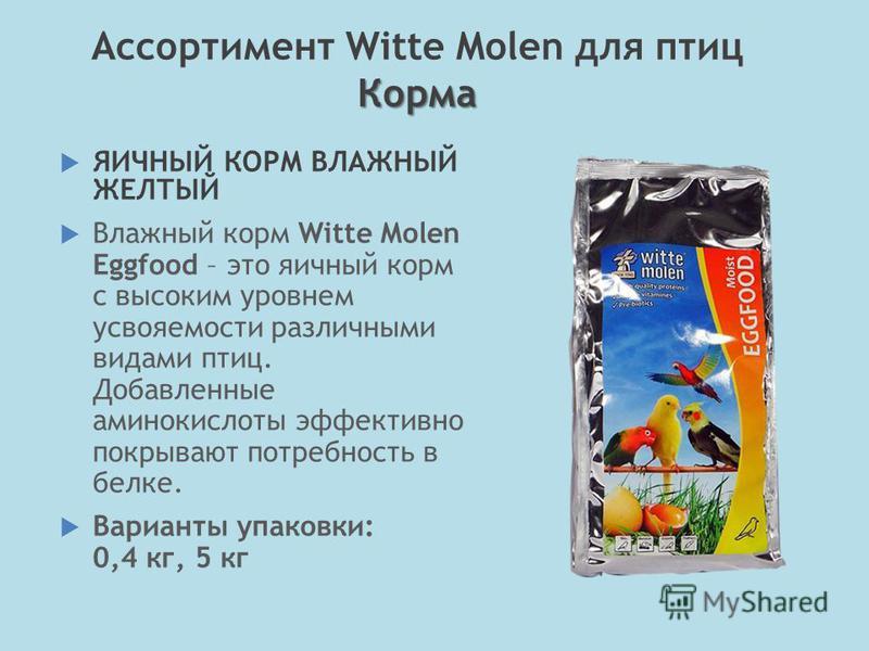 ЯИЧНЫЙ КОРМ ВЛАЖНЫЙ ЖЕЛТЫЙ Влажный корм Witte Molen Eggfood – это яичный корм с высоким уровнем усвояемости различными видами птиц. Добавленные аминокислоты эффективно покрывают потребность в белке. Варианты упаковки: 0,4 кг, 5 кг Корма Ассортимент W