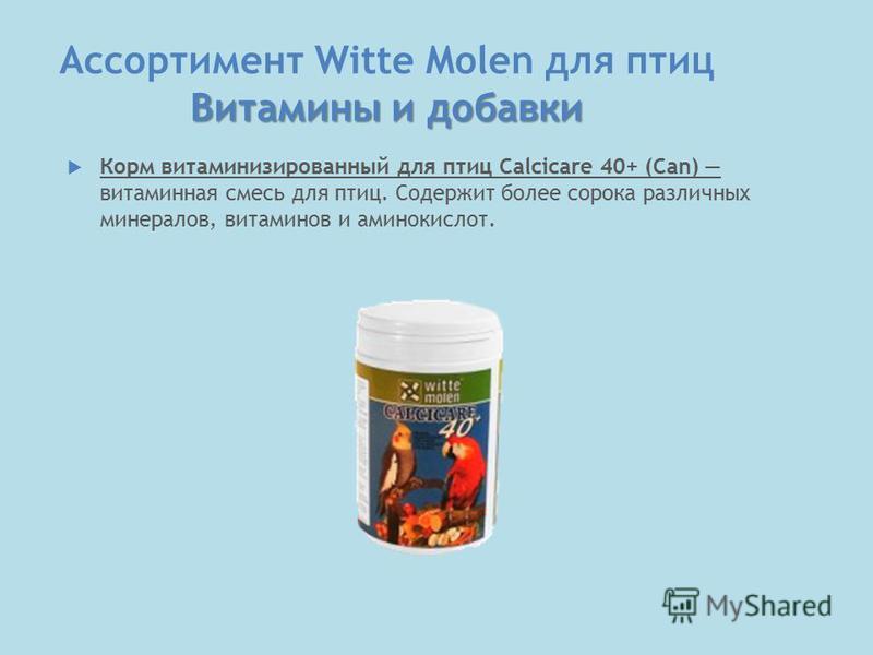 Витамины и добавки Ассортимент Witte Molen для птиц Витамины и добавки Корм витаминизированный для птиц Calcicare 40+ (Can) витаминная смесь для птиц. Содержит более сорока различных минералов, витаминов и аминокислот.