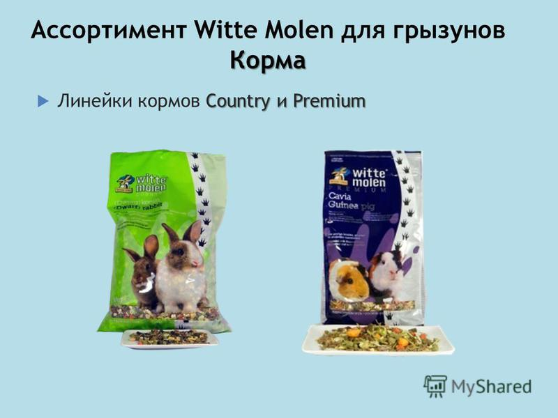 Country и Premium Линейки кормов Country и Premium Корма Ассортимент Witte Molen для грызунов Корма