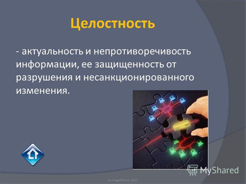 - актуальность и непротиворечивость информации, ее защищенность от разрушения и несанкционированного изменения. (c) Angelflyfree, 2011 Целостность