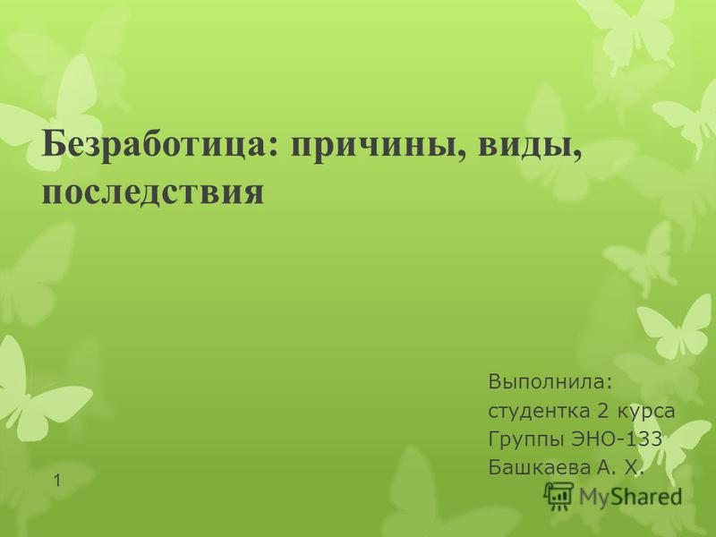 Безработица: причины, виды, последствия Выполнила: студентка 2 курса Группы ЭНО-133 Башкаева А. Х. 1