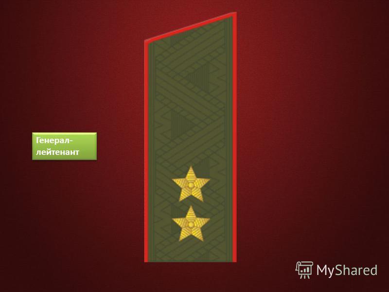 Генерал- лейтенант