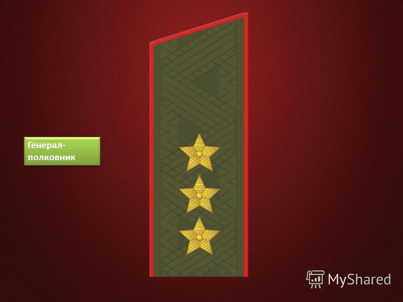 Генерал- полковник
