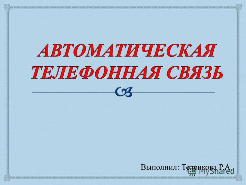Выполнил : Теленкова Р. А.