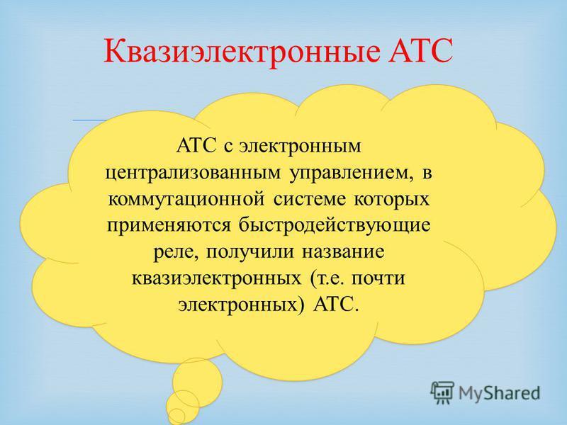 АТС с электронным централизованным управлением, в коммутационной системе которых применяются быстродействующие реле, получили название квазиэлектронных (т.е. почти электронных) АТС. Квазиэлектронные АТС