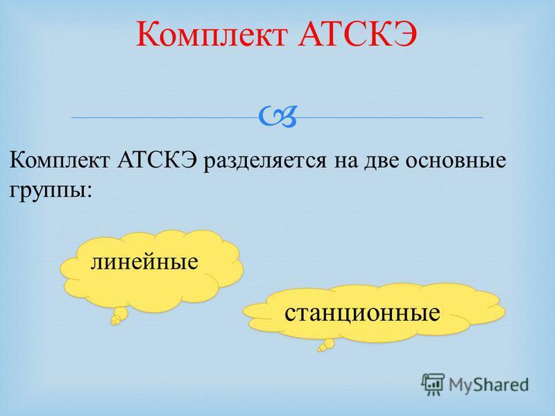 линейные Комплект АТСКЭ Комплект АТСКЭ разделяется на две основные группы : станционные