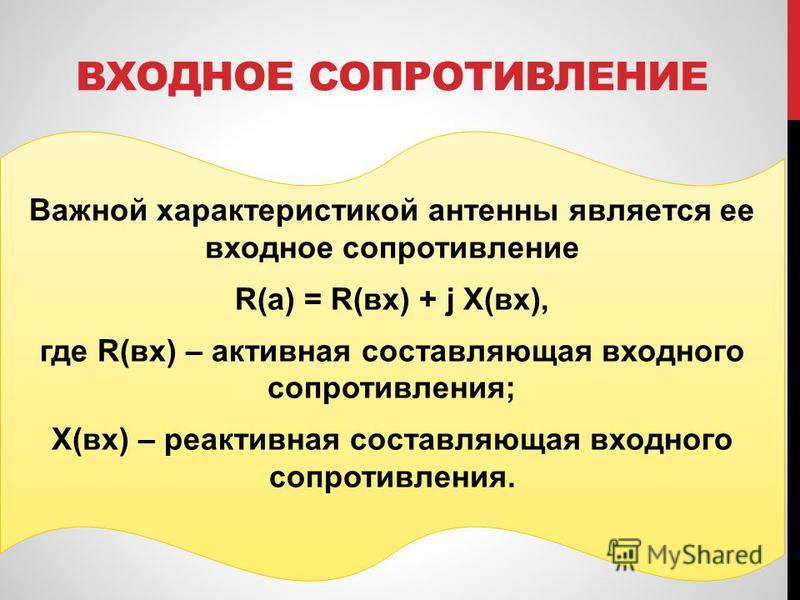 ВХОДНОЕ СОПРОТИВЛЕНИЕ Важной характеристикой антенны является ее входное сопротивление R(а) = R(вх) + j X(вх), где R(вх) – активная составляющая входного сопротивления; X(вх) – реактивная составляющая входного сопротивления.