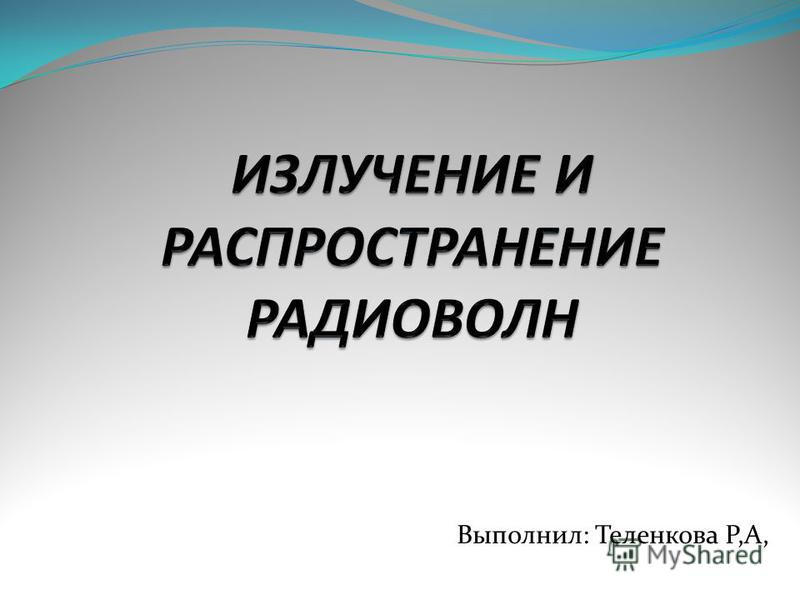 Выполнил: Теленкова Р,А,