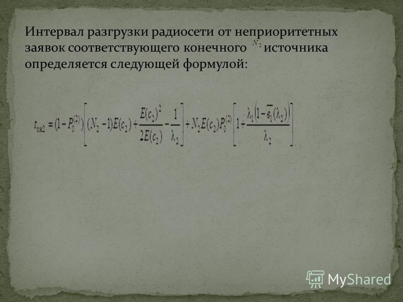Интервал разгрузки радиосети от неприоритетных заявок соответствующего конечного источника определяется следующей формулой: