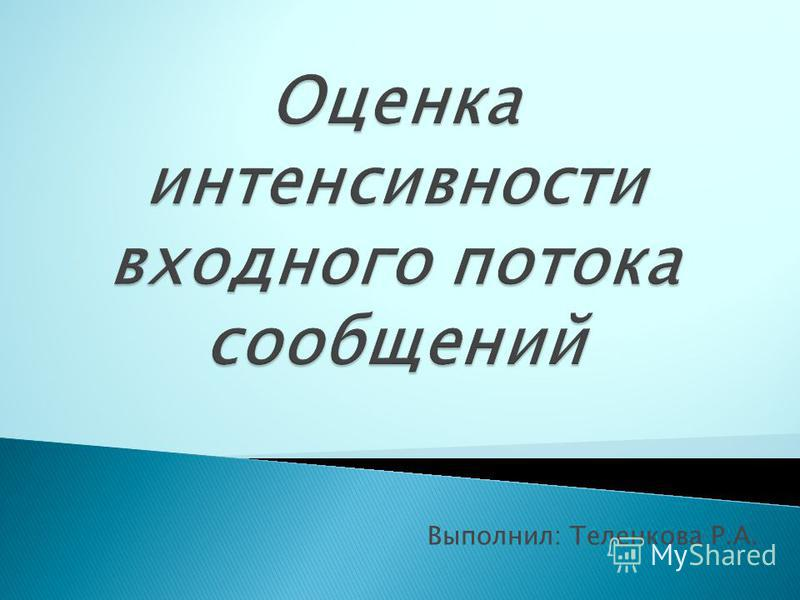 Выполнил: Теленкова Р.А.
