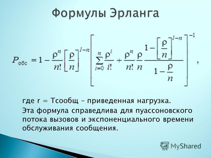 где r = Тсообщ – приведенная нагрузка. Эта формула справедлива для пуассоновского потока вызовов и экспоненциального времени обслуживания сообщения.