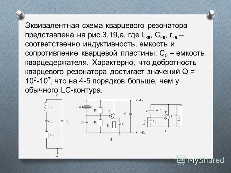 Эквивалентная схема кварцевого резонатора представлена на рис.3.19, а, где L кв, С кв, r кв – соответственно индуктивность, емкость и сопротивление кварцевой пластины ; С 0 – емкость кварцедержателя. Характерно, что добротность кварцевого резонатора