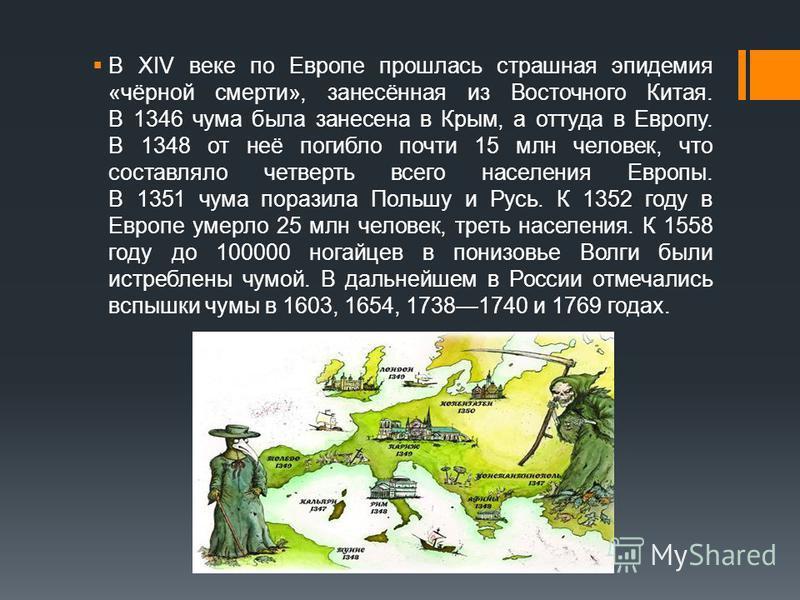 В XIV веке по Европе прошлась страшная эпидемия «чёрной смерти», занесённая из Восточного Китая. В 1346 чума была занесена в Крым, а оттуда в Европу. В 1348 от неё погибло почти 15 млн человек, что составляло четверть всего населения Европы. В 1351 ч