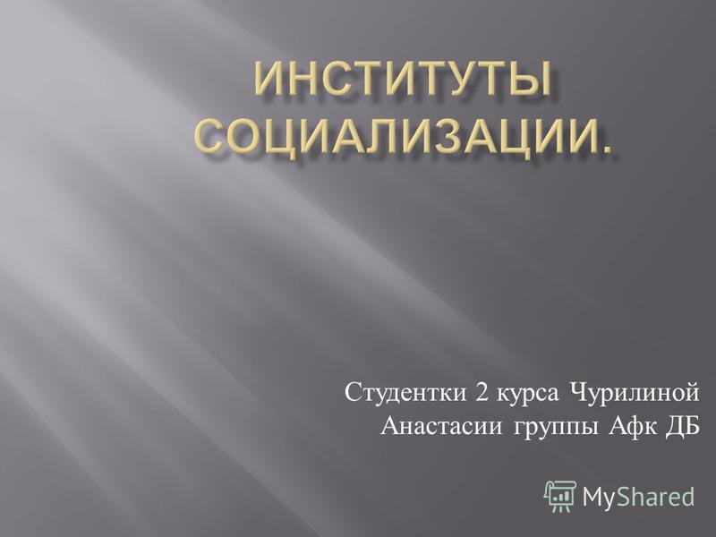 Студентки 2 курса Чурилиной Анастасии группы Афк ДБ