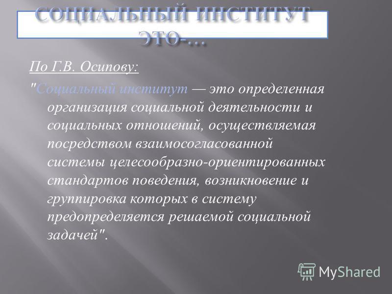 По Г. В. Осипову :