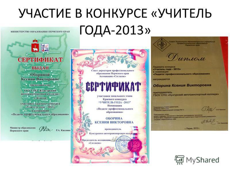 УЧАСТИЕ В КОНКУРСЕ «УЧИТЕЛЬ ГОДА-2013»