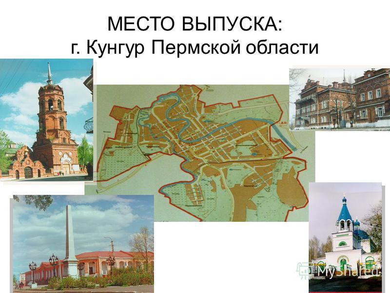МЕСТО ВЫПУСКА: г. Кунгур Пермской области