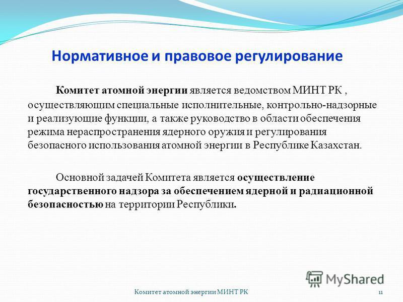 Комитет атомной энергии МИНТ РК11 Комитет атомной энергии является ведомством МИНТ РК, осуществляющим специальные исполнительные, контрольно-надзорные и реализующие функции, а также руководство в области обеспечения режима нераспространения ядерного