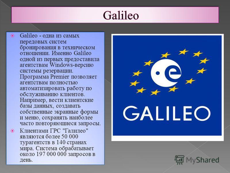 Galileo - одна из самых передовых систем бронирования в техническом отношении. Именно Galileo одной из первых предоставила агентствам Windows-версию системы резервации. Программа Premier позволяет агентствам полностью автоматизировать работу по обслу