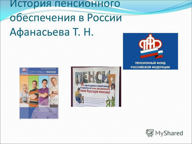 История пенсионного обеспечения в России Афанасьева Т. Н.