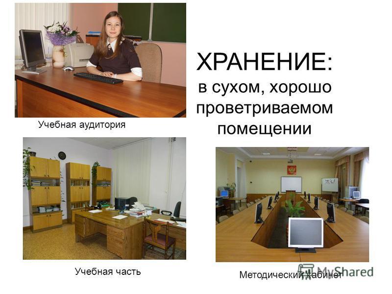 ХРАНЕНИЕ: в сухом, хорошо проветриваемом помещении Учебная аудитория Учебная часть Методический кабинет