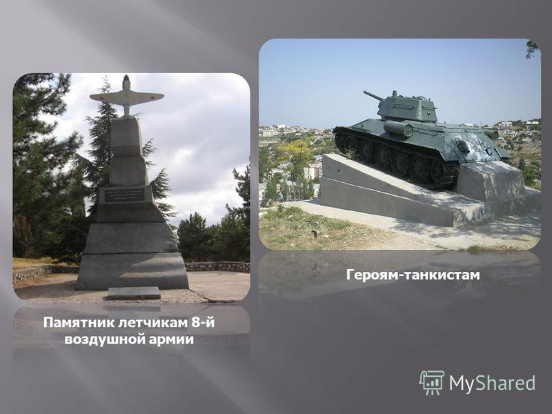 Героям-танкистам Памятник летчикам 8-й воздушной армии