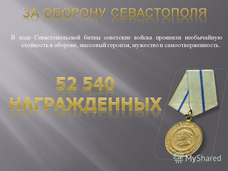 В ходе Севастопольской битвы советские войска проявили необычайную стойкость в обороне, массовый героизм, мужество и самоотверженность.