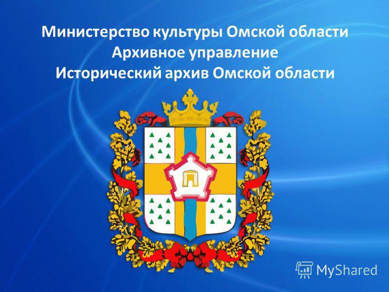 Министерство культуры Омской области Архивное управление Исторический архив Омской области