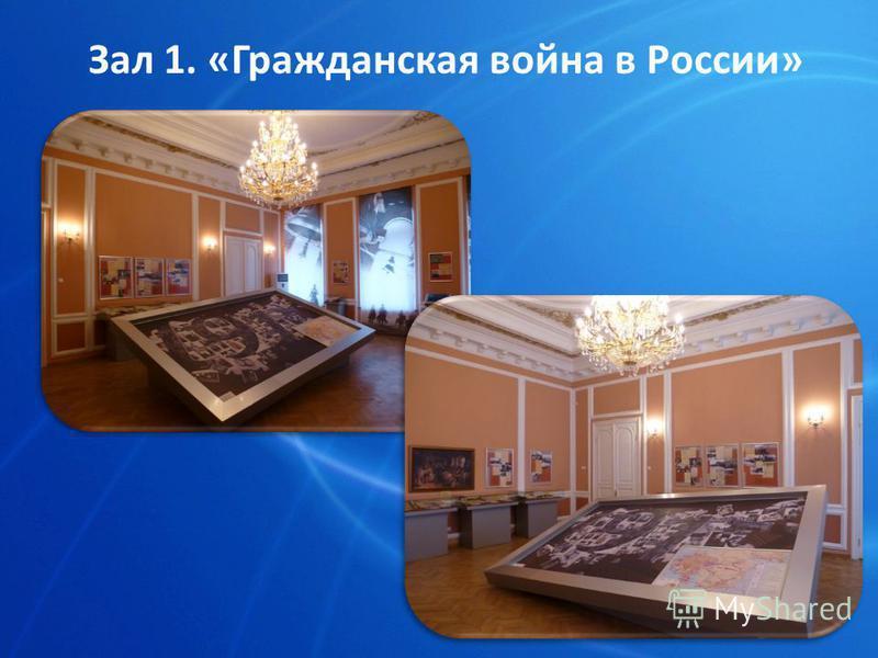 Зал 1. «Гражданская война в России»