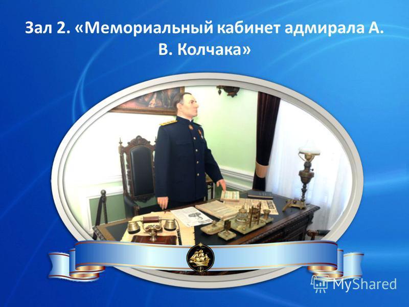 Зал 2. «Мемориальный кабинет адмирала А. В. Колчака»