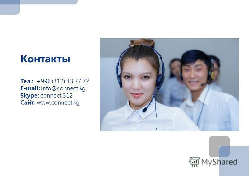 Контакты Тел.: +996 (312) 43 77 72 E-mail: info@connect.kg Skype: connect.312 Сайт: www.connect.kg