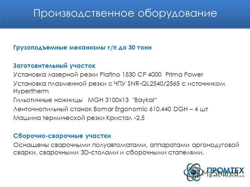 Производственное оборудование Грузоподъемные механизмы г/п до 30 тонн Заготовительный участок Установка лазерной резки Platino 1530 CP 4000 Prima Power Установка плазменной резки с ЧПУ SNR-QL2540/2565 c источником Hypertherm Гильотинные ножницы MGH 3