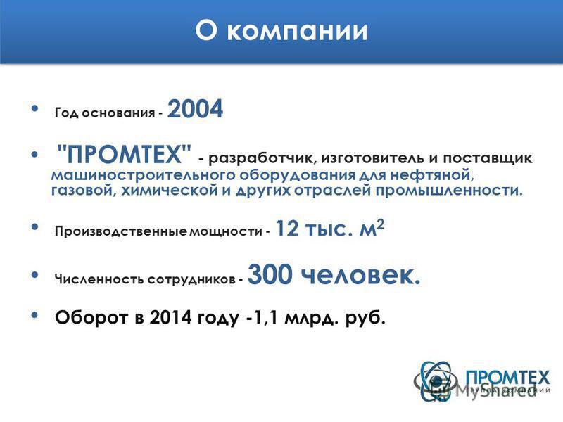 О компании Год основания - 2004