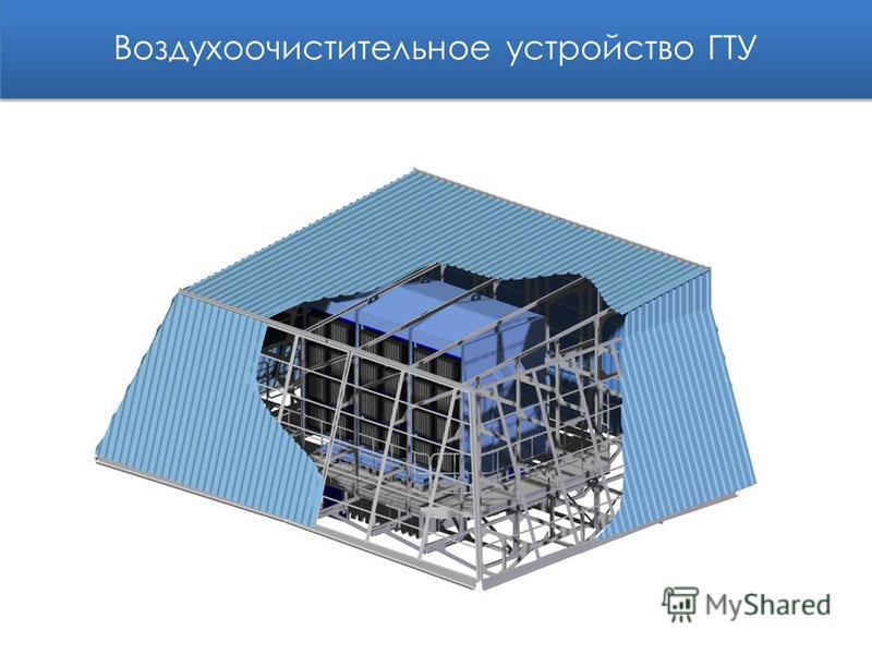 Воздухоочистительное устройство ГТУ