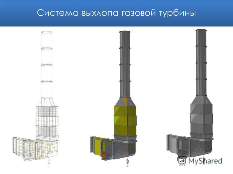 Система выхлопа газовой турбины