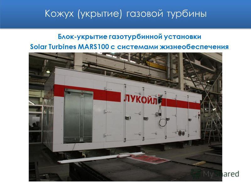 Блок-укрытие газотурбинной установки Solar Turbines MARS100 с системами жизнеобеспечения