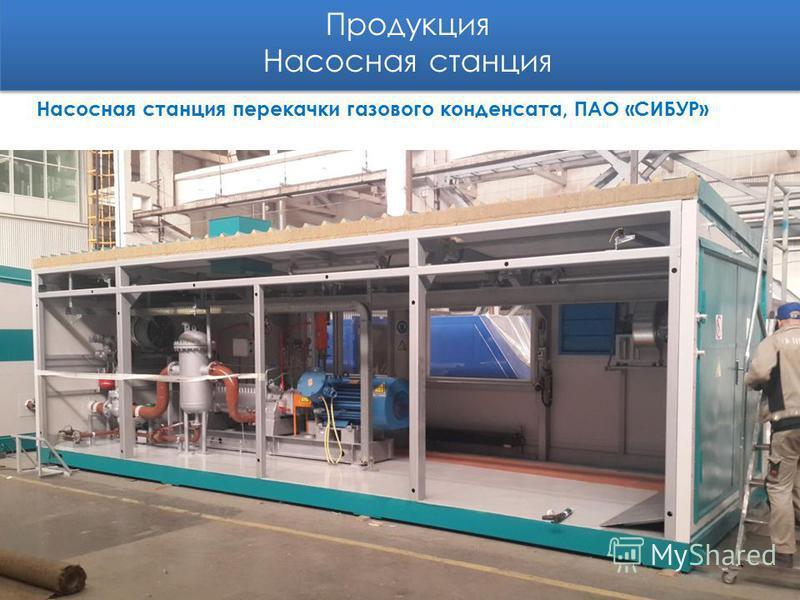 Продукция Насосная станция Насосная станция перекачки газового конденсата, ПАО «СИБУР»