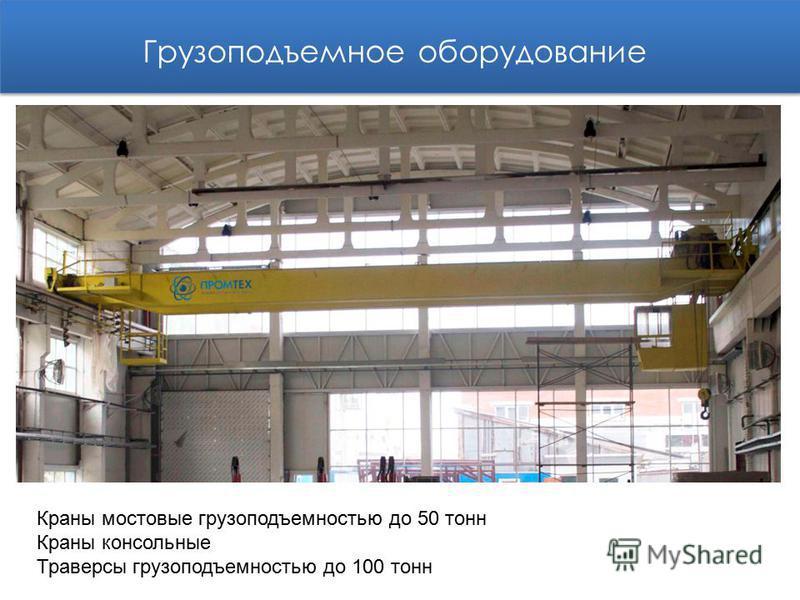 Грузоподъемное оборудование Краны мостовые грузоподъемностью до 50 тонн Краны консольные Траверсы грузоподъемностью до 100 тонн