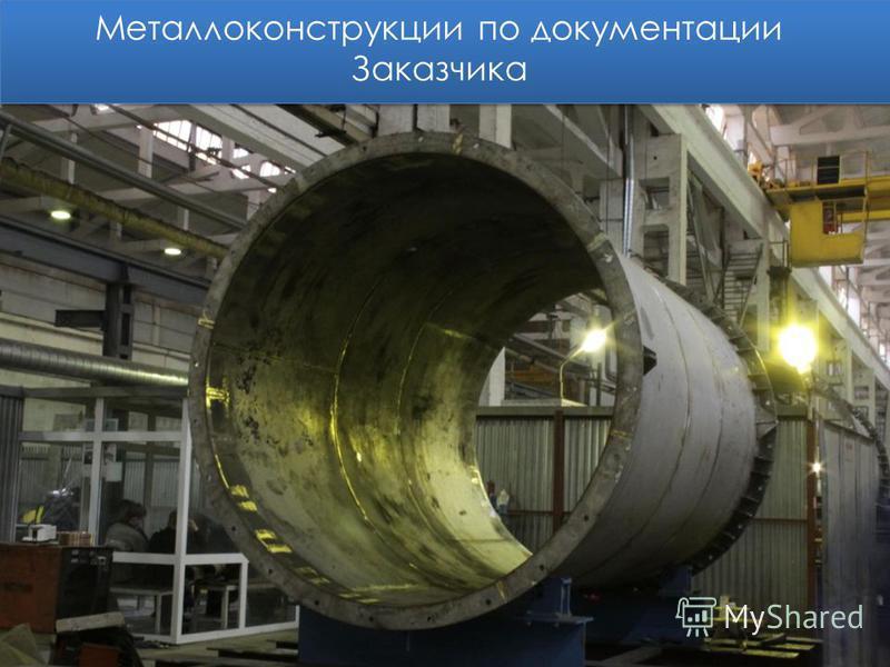 Металлоконструкции по документации Заказчика