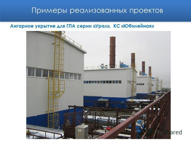 Ангарное укрытие для ГПА серии «Урал», КС «Юбилейная»
