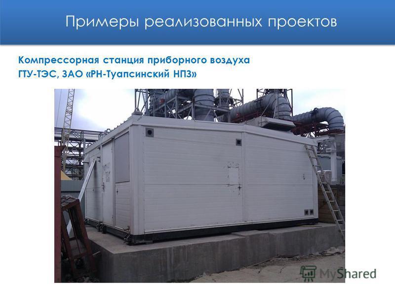 Примеры реализованных проектов Компрессорная станция приборного воздуха ГТУ-ТЭС, ЗАО «РН-Туапсинский НПЗ»