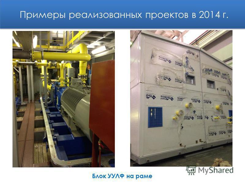 Примеры реализованных проектов в 2014 г. Блок УУЛФ на раме