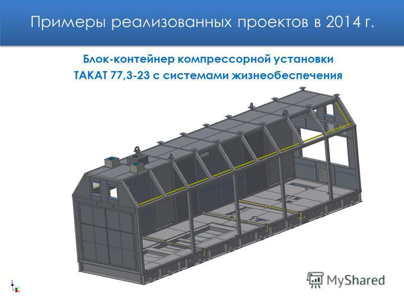 Примеры реализованных проектов в 2014 г. Блок-контейнер компрессорной установки ТАКАТ 77,3-23 с системами жизнеобеспечения