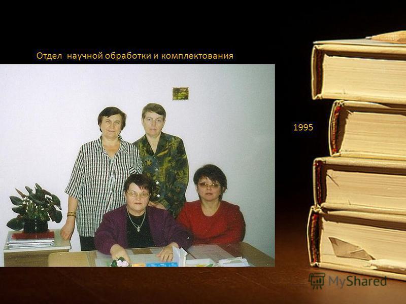 1995 Отдел научной обработки и комплектования