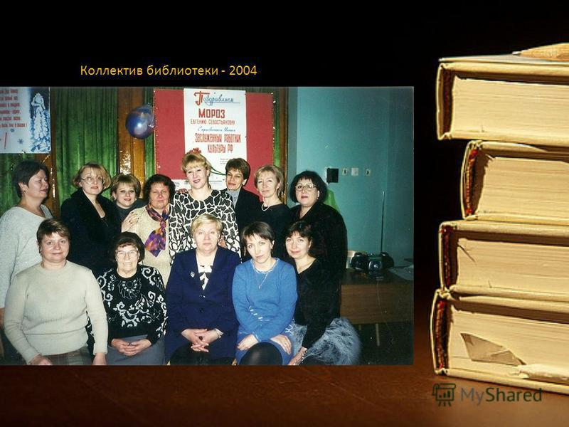 Коллектив библиотеки - 2004