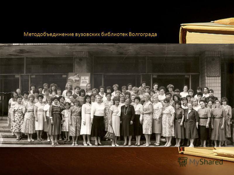 Методобъединение вузовских библиотек Волгограда
