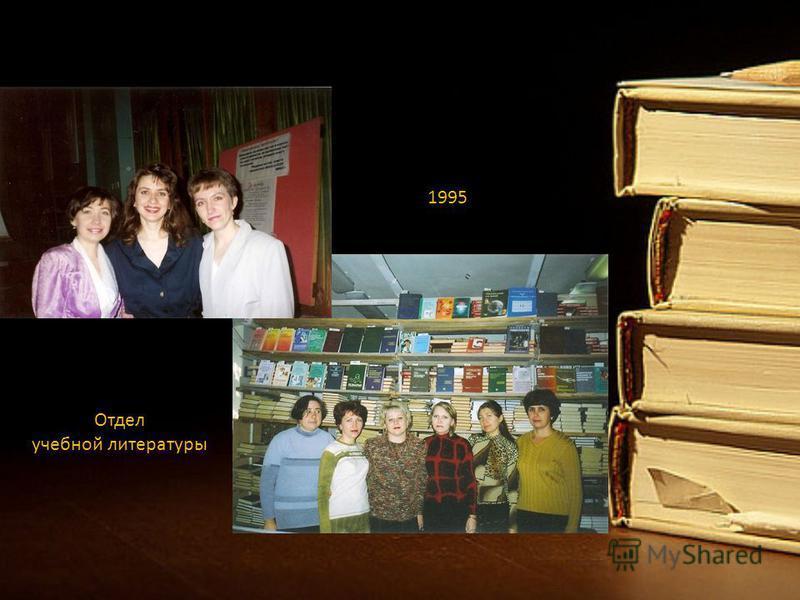1995 Отдел учебной литературы